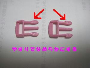 首輪(4)