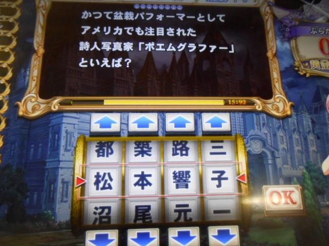 DSCN7633 沼田元気