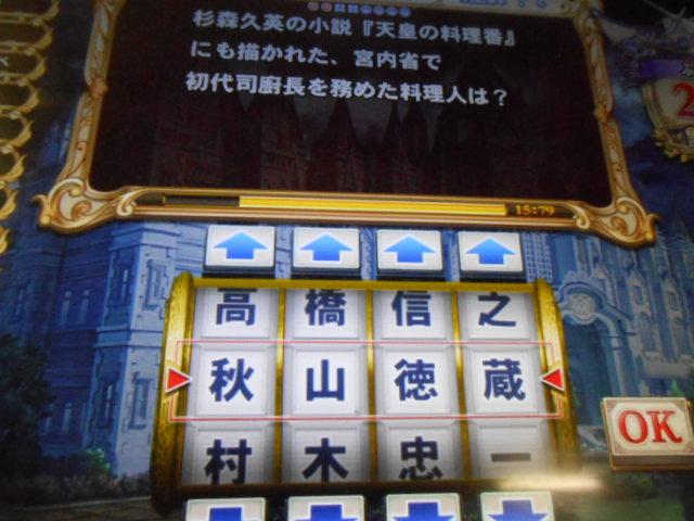 DSCN7602 秋山徳蔵