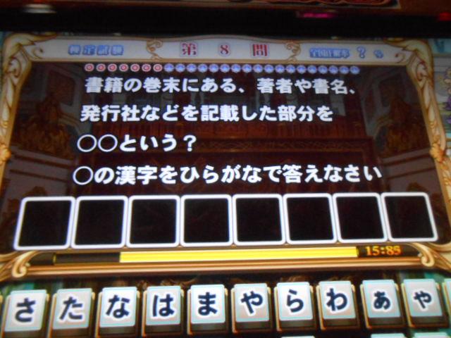 DSCN8856 奥付 おくづけ
