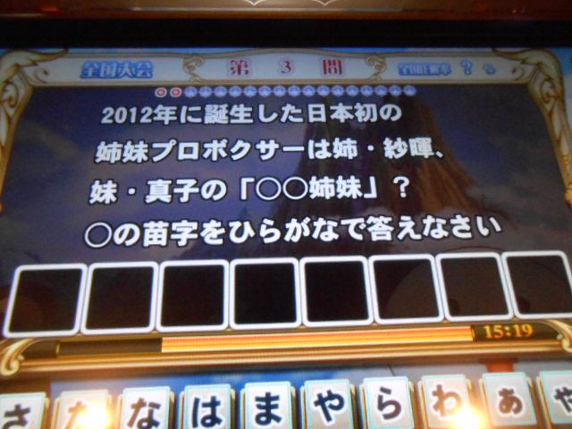 DSCN7026 山田