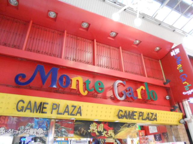 モンテカルロ