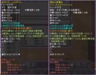 20130416覚醒細剣と弓
