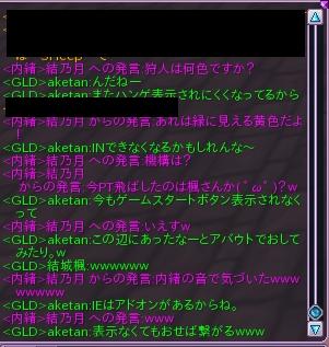 20130408ゆの様ネタ1