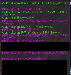 20130408ゆの様ネタ2