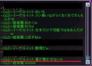 20130412いっちゃんネタ
