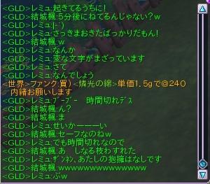 20130531姫からの抱擁