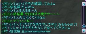 20130602姫の侍はまり