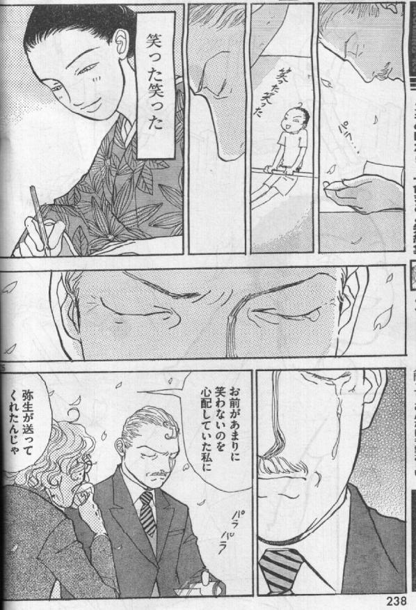 天才柳沢教授の生活5