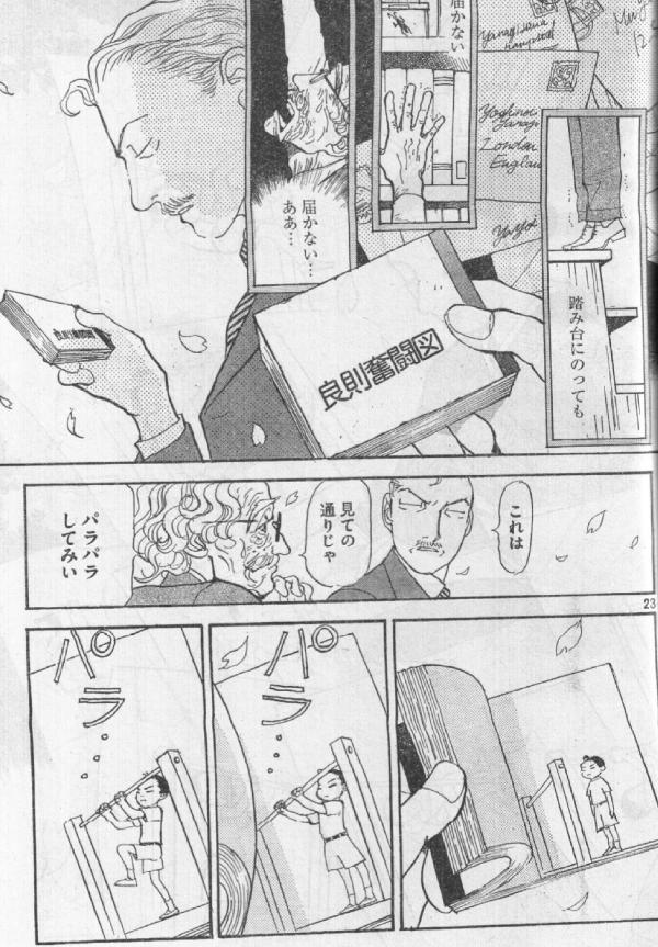 天才柳沢教授の生活2