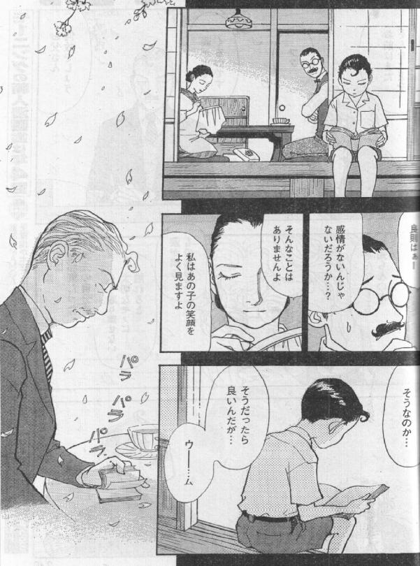 天才柳沢教授の生活6