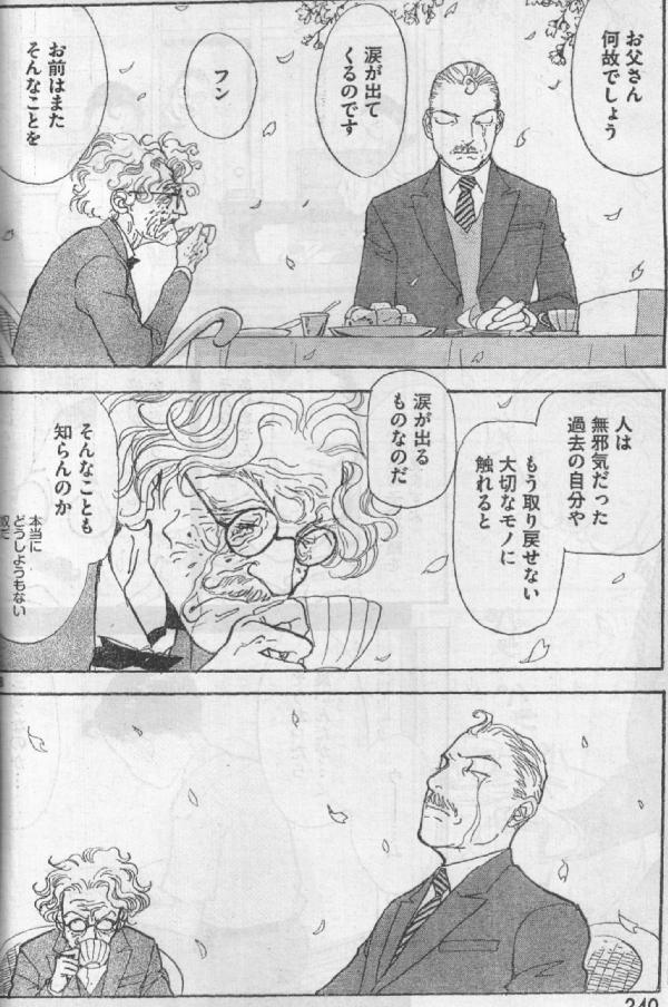 天才柳沢教授の生活7
