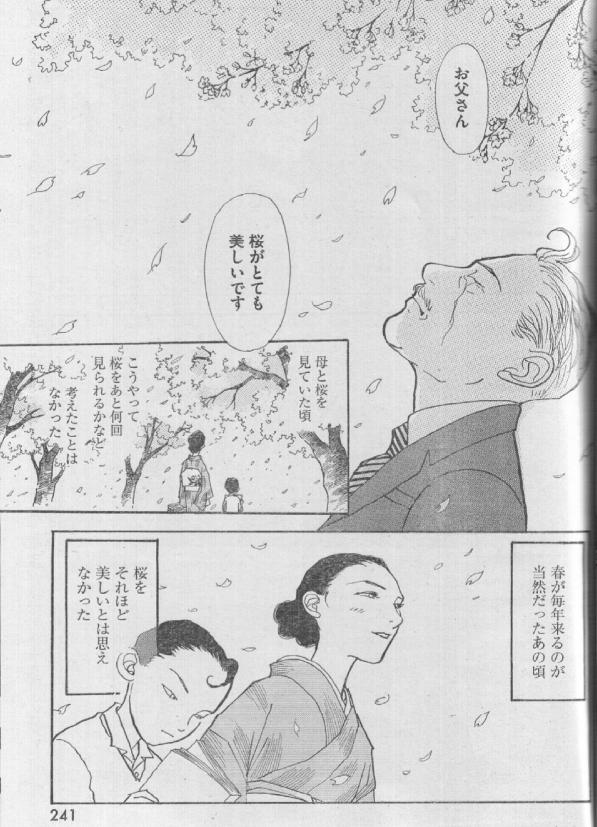 天才柳沢教授の生活8