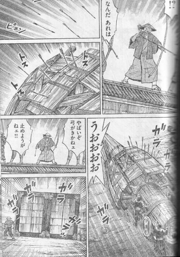 彼岸島丸太3