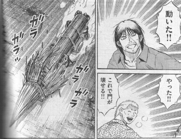 彼岸島丸太9