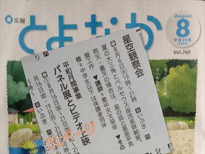 広報8月号とよなかzz_R