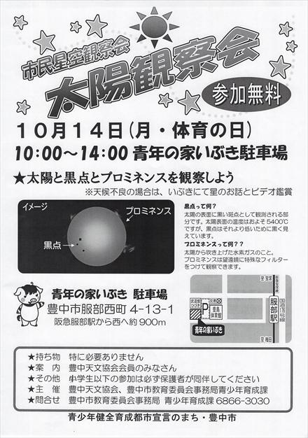 2013年 10月太陽観測 チラシ_R