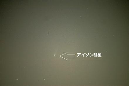 1121アイソン彗星_R