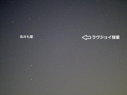 1121ラヴジョイ彗星_R