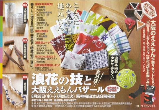 阪神百貨店 「浪花の技と大阪ええもんバザール」