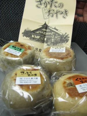 さかた菓子舗(おやき)
