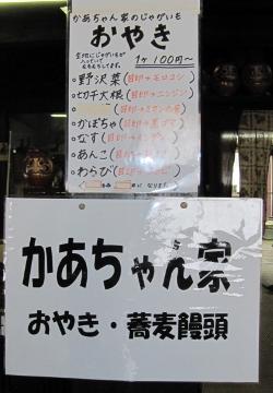 かあちゃん家(おやき)