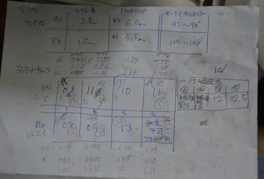 EG不調-2-2