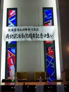 寿地区30周年記念集会