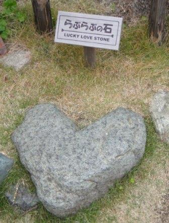 ラブラブの石