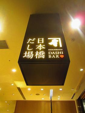 20141108日本橋 (18)