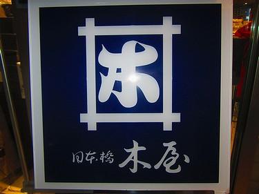 20141108日本橋 (19)