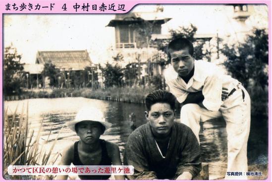 中村区『まち歩きカード』04