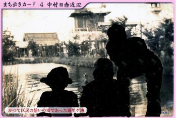 000中村区『まち歩きカード』04