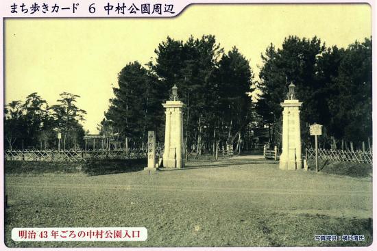 中村区『まち歩きカード』06