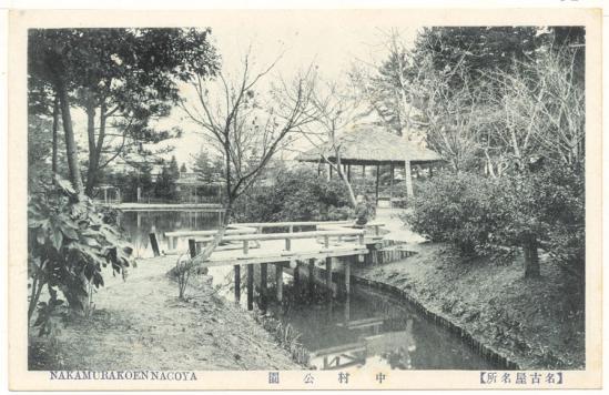 nakamura park000
