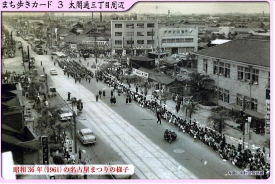 中村区『まち歩きカード』03