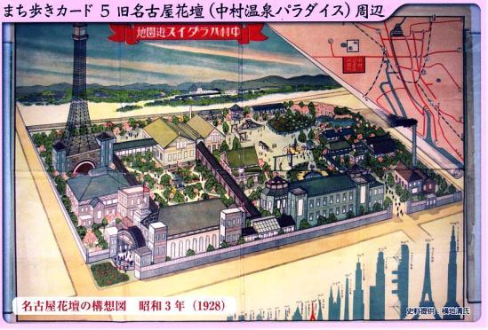 中村区『まち歩きカード』05