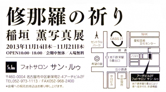 Scan_11月-17-2013-11-20-0
