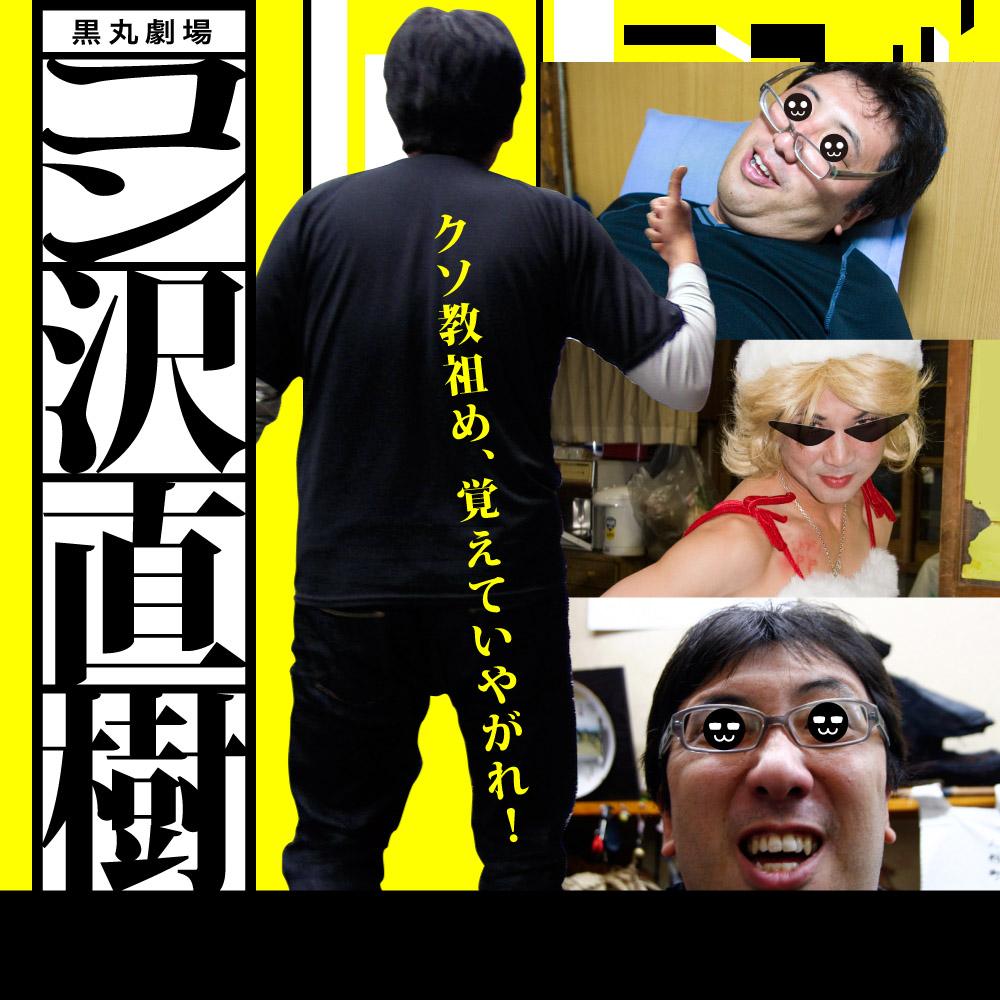 Conzawanaoki.jpg
