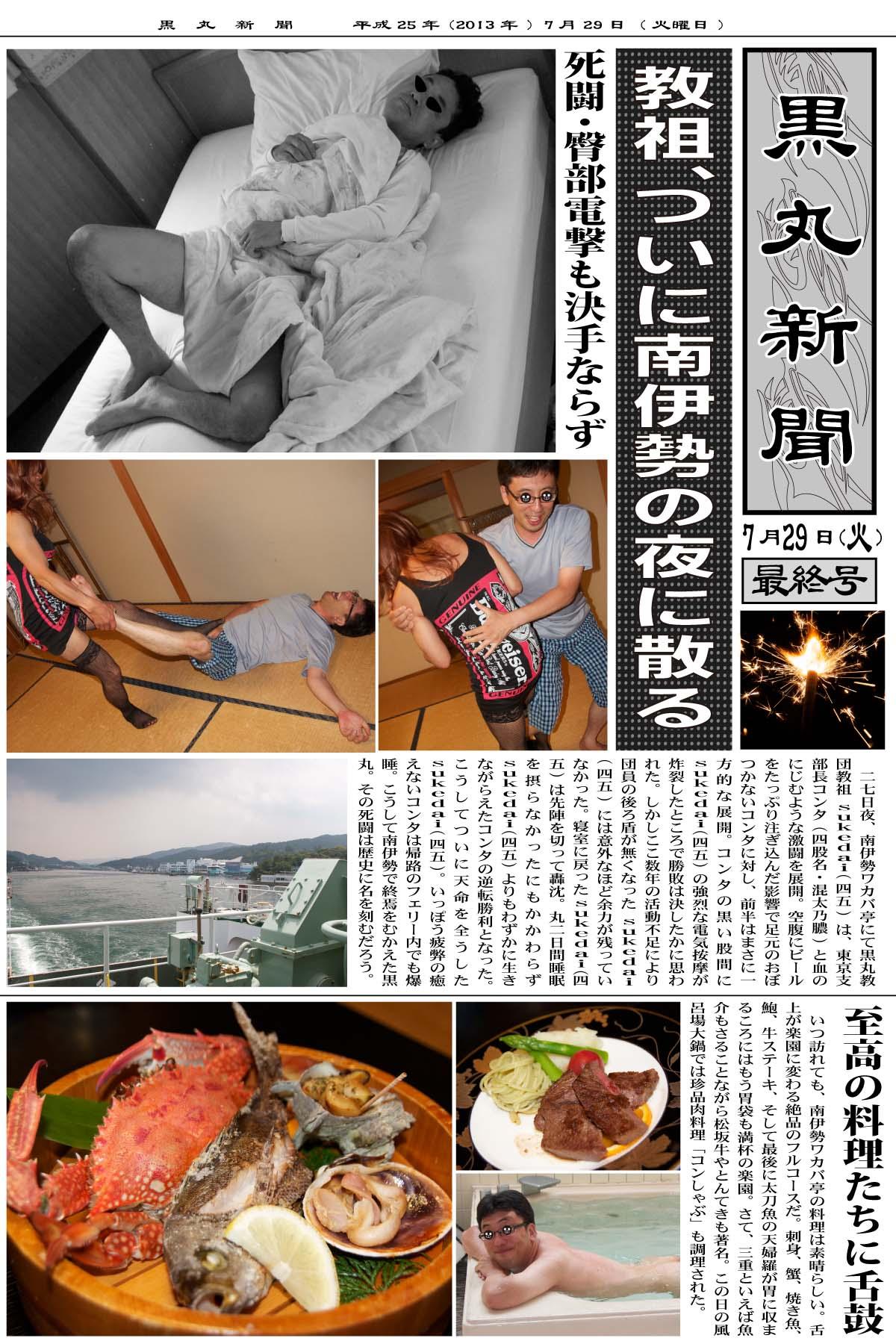 news130729.jpg