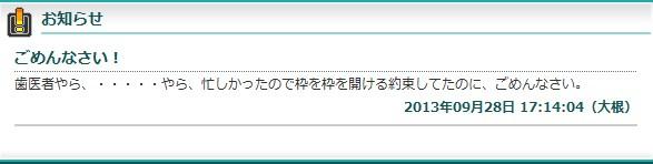 2013-9-28_17-20-39_No-00.jpg