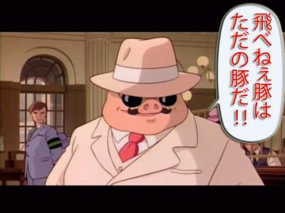飛べない豚はただの豚_convert_20130906120801