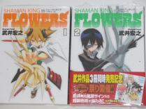 130105 SHAMAN KING FLOWERS 1&2巻