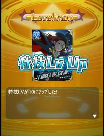 130620 頼子Lv10