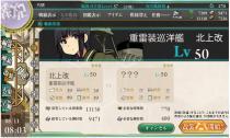 130811 北神