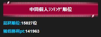 130826 アイサバ中間