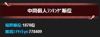 131105 中間結果