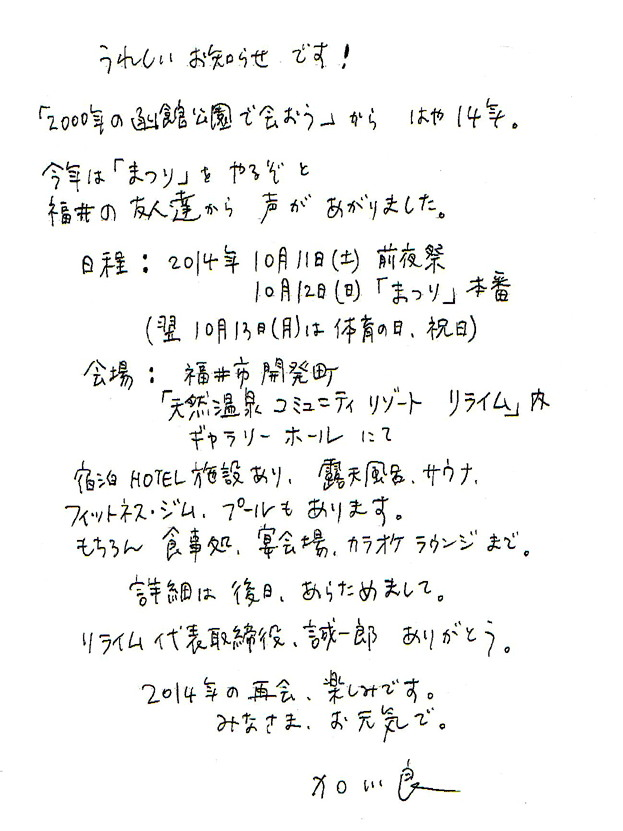 ryo2014_1.jpg