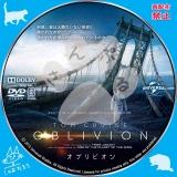 オブリビオン_01 【原題】Oblivion