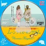 ムーンライズ・キングダム_01 【原題】 Moonrise Kingdom